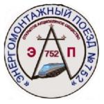ЭП-752 строительно-монтажная организация